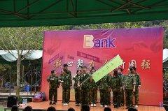 珠海中国光大银行新员工拓展培训