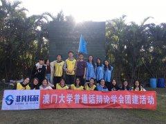 珠海拓展培训公司|澳门大学学生