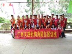 广州天越机构管理层户外拓展培训