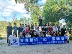 珠海政府部门拓展训练团建