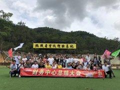 东鹏饮料2018年珠海拓展培训活动
