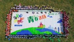绿城中国新员工2018年珠海拓展训