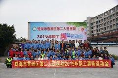 珠海市香洲区第二人民医院职工趣