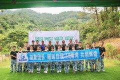 中国人寿珠海南湾分公司拓展训练