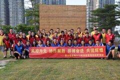 珠海新大陆金融团队拓展培