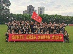 珠海龙禅纺织服装拓展训练团建活